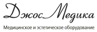 Косметологическое оборудование для клиники, СПА и салона - ДжосМедика