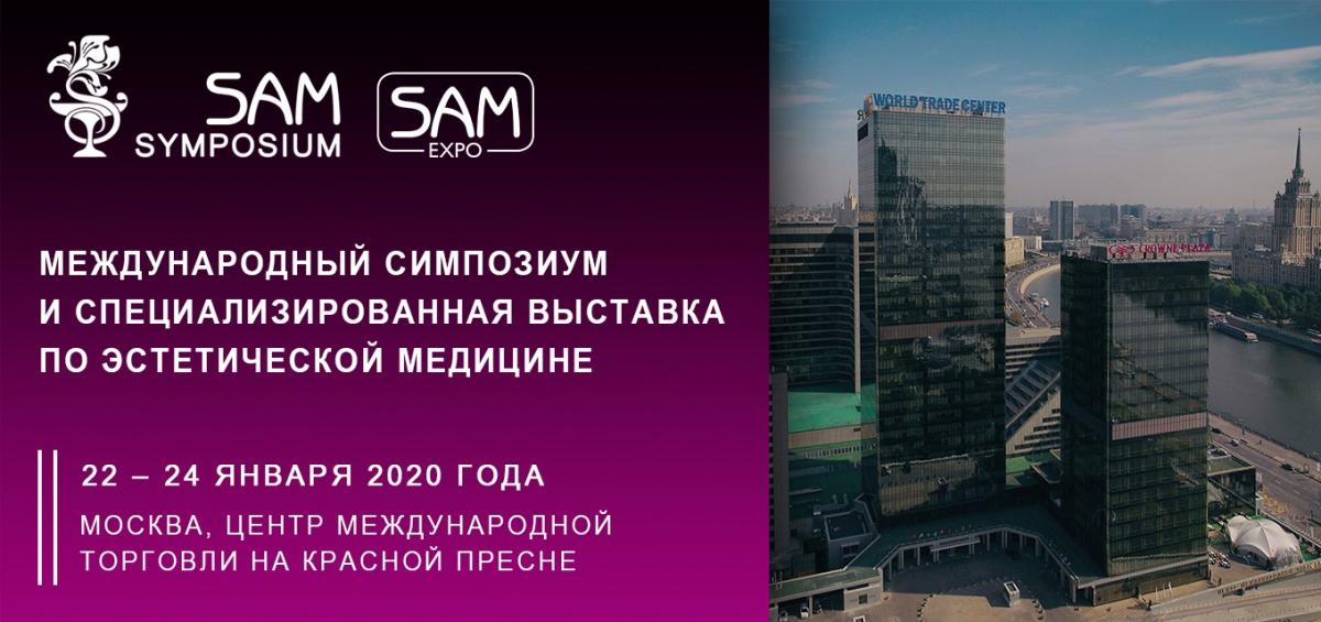 Международный симпозиум по эстетический медицинеЧитать полностью Международный симпозиум по эстетический медицине