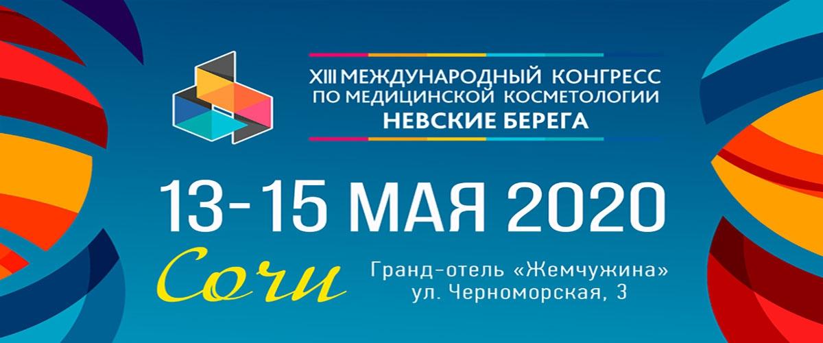 Международный конгресс по медицинской косметологии «Невские Берега»